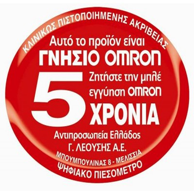 OMRON M6 Comfort Πιεσόμετρο Μπράτσου με ανίχνευση κολπικής μαρμαρυγής